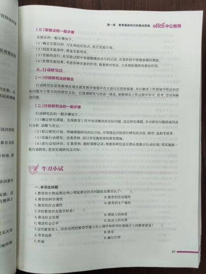 中公教育2018国家教师资格证考试教材:真题大全中学 晒单图