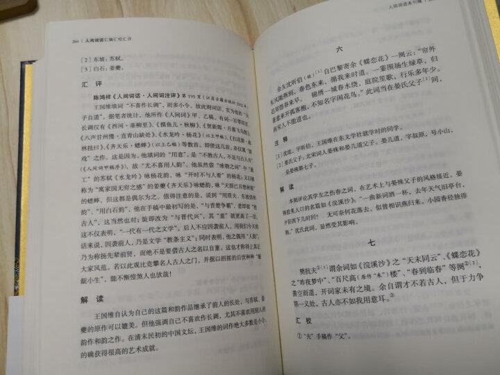 名家经典:人间词话 汇编汇校汇评 晒单图