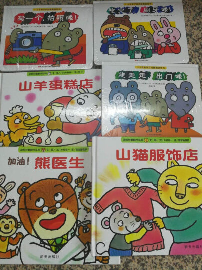 海底小纵队梦幻贴纸书(套装 全4册) 晒单图
