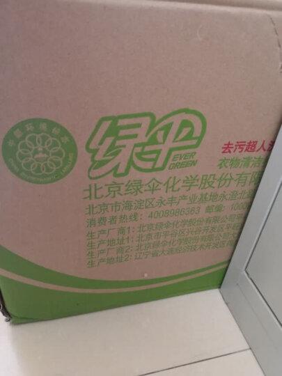 绿伞洗衣液套装24斤超值(薰衣草香) 深层清洁机洗手洗洗衣液整箱家庭装 中性洗衣液 晒单图