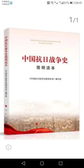 中国抗日战争史简明读本 晒单图