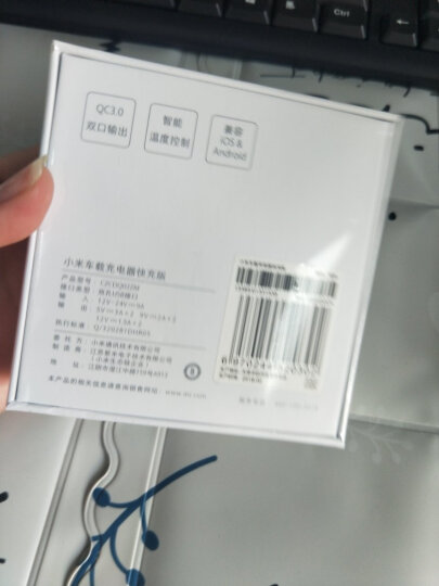 小米(MI) 车载充电器快充版 QC3.0 双口输出 智能温度控制 5重安全保护  兼容iOS&Android设备 晒单图