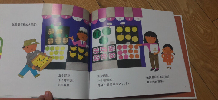 信谊绘本世界精选图画书:三顶帽子几个人 晒单图