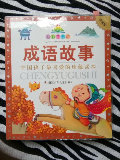 七彩童书坊:成语故事(注音版 珍藏版) 晒单图