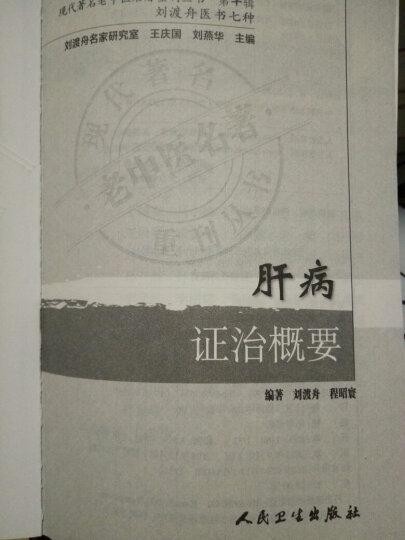 现代著名老中医名著重刊丛书(第十辑)·伤寒论十四讲 晒单图
