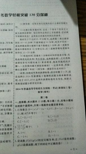 一题一课 源于世界数学名题的高考题赏析 晒单图