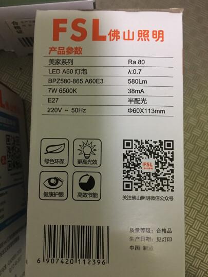 佛山照明(FSL)led灯泡 节能灯泡螺口7W日光色6500K E27炫银 晒单图