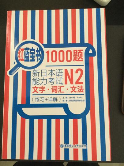 红蓝宝书1000题·新日本语能力考试N2文字·词汇·文法(练习+详解) 晒单图