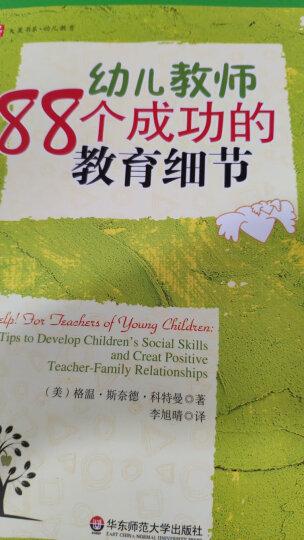 大夏书系·幼儿教育:幼儿教师88个成功的教育细节 晒单图