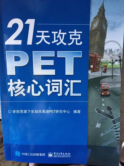 21天攻克PET核心词汇 晒单图
