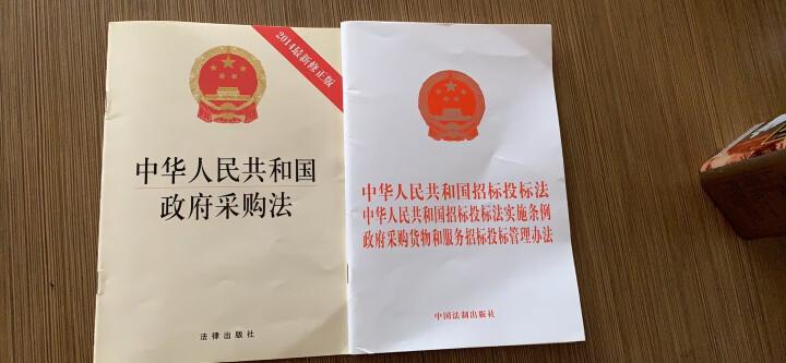 中华人民共和国政府采购法(2014最新修正版) 晒单图