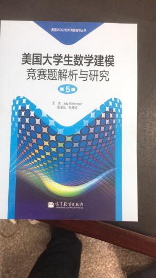 美国MCM/ICM竞赛指导丛书:美国大学生数学建模竞赛题解析与研究(第5辑) 晒单图