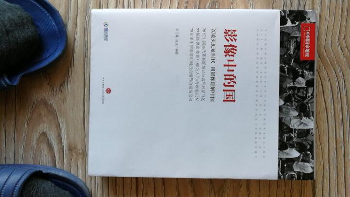 中国国家地理:影像中的国 晒单图