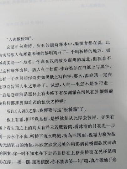 当代文学八大家之贾平凹先生:南北笔记 晒单图