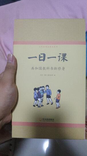 童立方·百年经典老课本系列一日一课 共和国教科书新修身(套装共8册 ) 晒单图