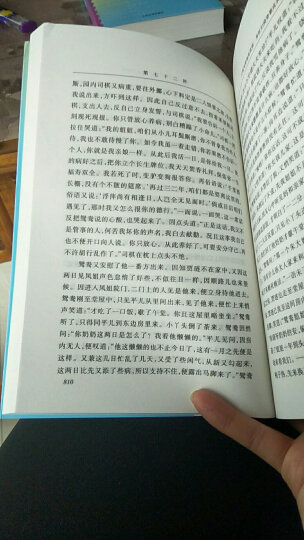 堂吉诃德(套装上下册)(增订版)/语文新课标丛书 晒单图