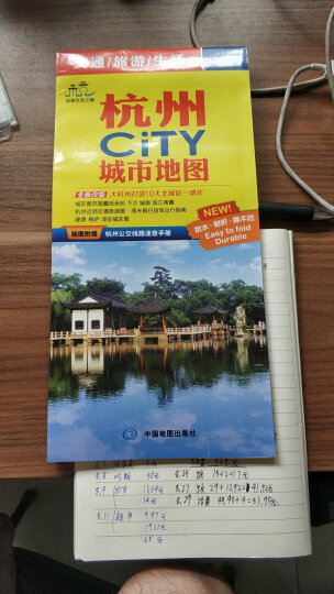 2020年杭州地图CiTY城市系列高清防水耐折交通旅游地图 晒单图