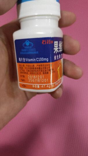 石药牌 果维康维生素c维生素C含片(无蔗糖-蓝莓味)两盒装 0.790g*60片*2 补充维生素c 晒单图