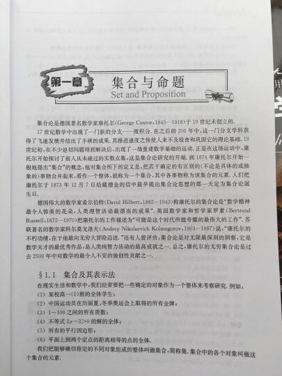 华师大二附中 数学下册(实验班用) 晒单图