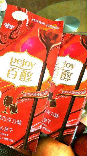 格力高(glico)百醇注心巧克力饼干棒 早餐下午茶夹心休闲网红零食 红酒味48g 晒单图