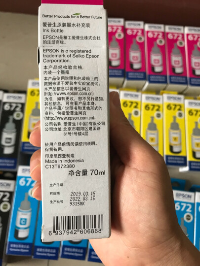 爱普生T6722青色墨水瓶(适用L220/L310/L313/L211/L360/L380/L455L485/L565/L605/L655) 晒单图