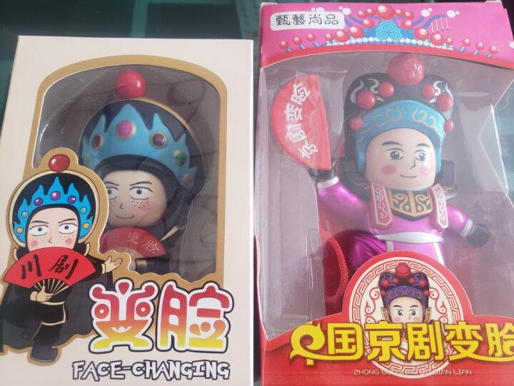 川剧变脸娃娃玩具玩偶公仔脸谱工艺品摆件 中国风创意出国礼物送小朋友四川旅游纪念品创意礼品 新款黑色 晒单图
