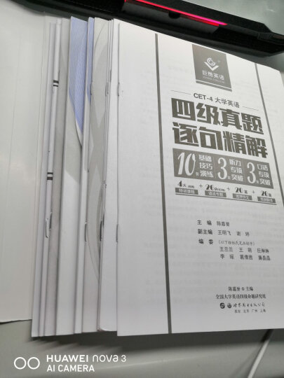 2018大学英语四级美文·晨读 晒单图