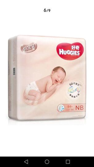 好奇 铂金装纸尿裤 NB84片 晒单图