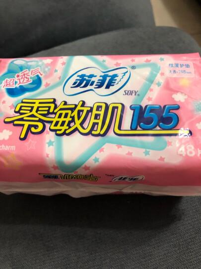 苏菲 零敏肌丝薄柔滑无香型卫生护垫155mm 48片 (新老包装随机发货) 晒单图