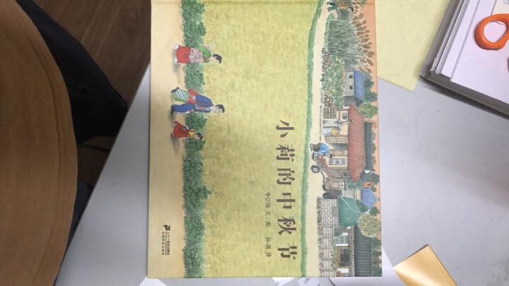 小莉的中秋节 让孩子感知节气与生活的绘本 蒲蒲兰绘本 晒单图