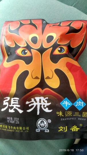 张飞 四川特产 旅游休闲零食小吃 原味佐餐牛肉225g 晒单图