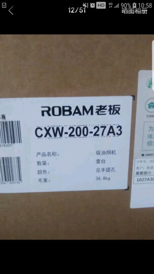 老板(Robam) 侧吸大吸力油烟机燃气灶具智能消毒柜/碗柜套装三件套27N1H+37B0+727T 液化气 晒单图