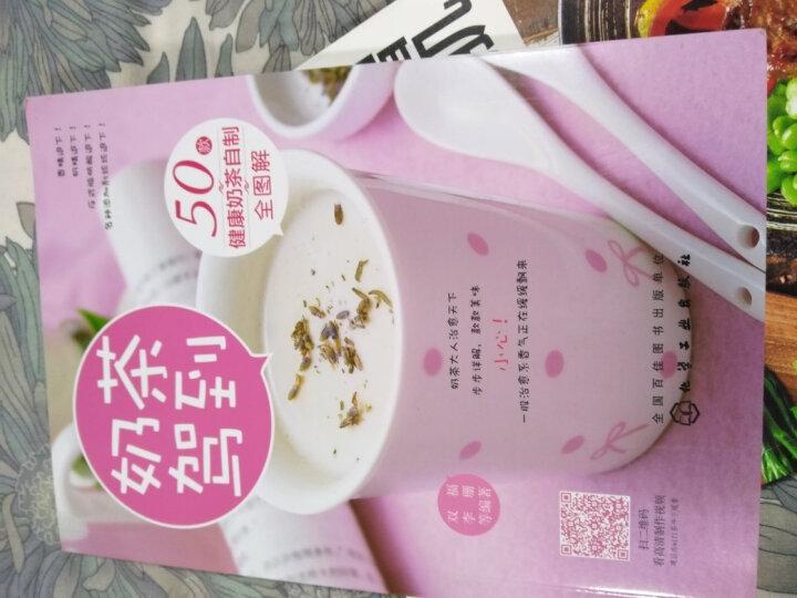 奶茶驾到 50款健康奶茶自制全图解 晒单图