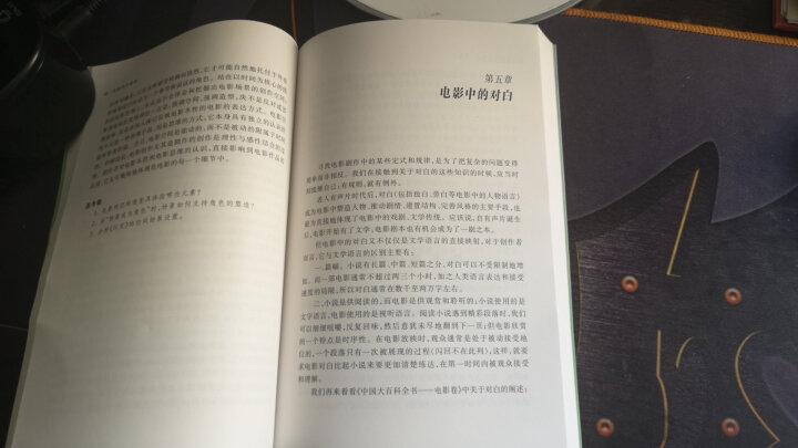 中央戏剧学院教材丛书:电影剧作教程 晒单图
