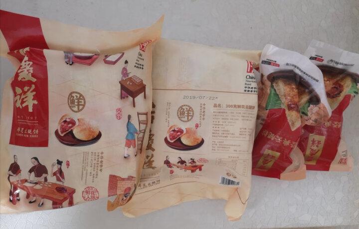 百年吉庆祥 云腿月饼鲜花饼300g礼袋装 中华老字号 云南特产 糕点 点心 零食 早餐 晒单图