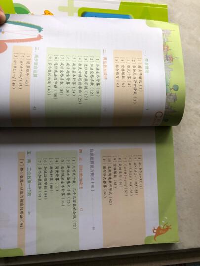 小学数学能力训练系列:四则运算(第2册)(2、3年级学生适用)(套装共2册) 晒单图