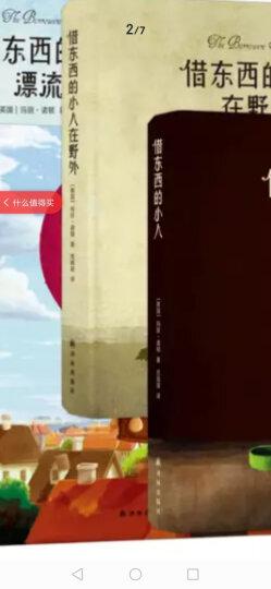 经典译林青少版:卓娅和舒拉的故事 晒单图