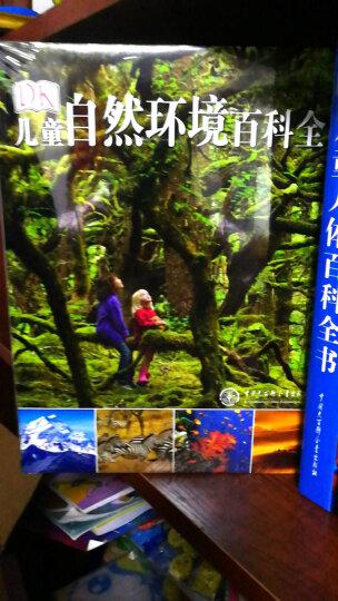 DK儿童地理百科全书(2018年全新修订版) 晒单图