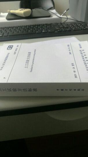 【2019年新版】GB/T 50123-2019 土工试验方法标准 实施日期2019-10-01 晒单图
