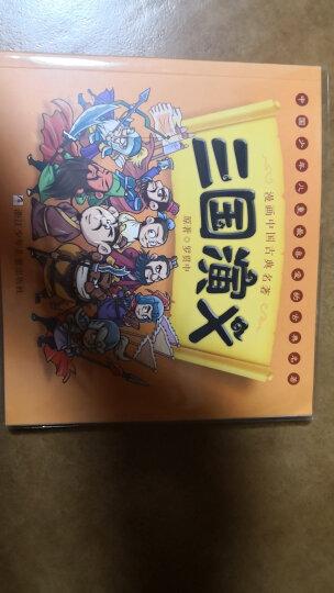 漫画中国古典名著:三国演义 晒单图