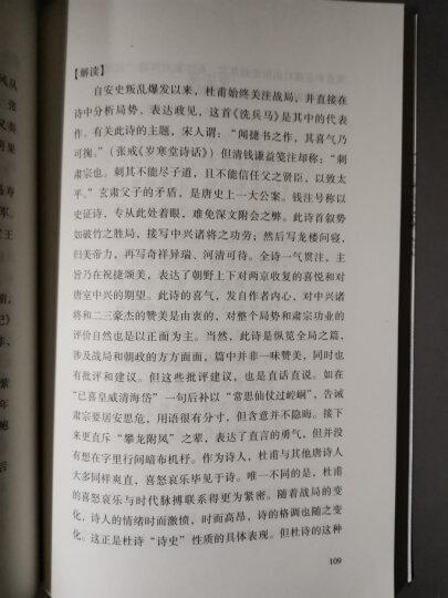 中国传统文化经典选读 苏轼词选 晒单图