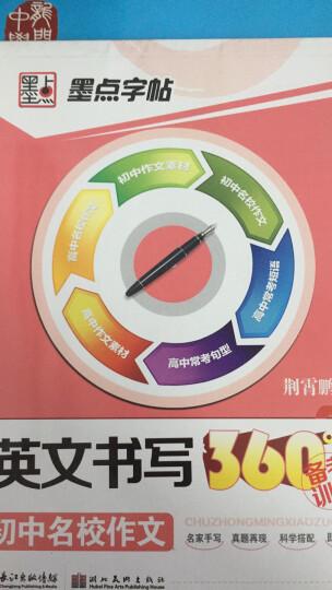 墨点字帖英文书写360°备考训练 初中名校作文 英语备考攻略字帖练习 晒单图
