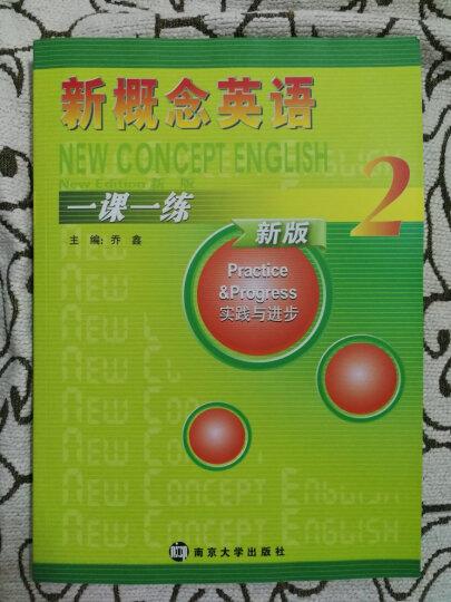 新概念英语一课一练(新版)(2) 晒单图