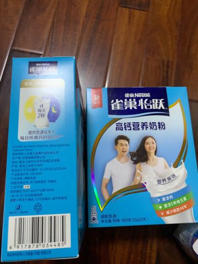 雀巢(Nestle)怡跃 成人奶粉 高钙  营养奶粉 独立包装 袋装400g(新老包装随机发货) 晒单图