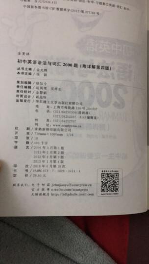 高分专练·初中英语阅读理解与完形填空150篇:中考 晒单图