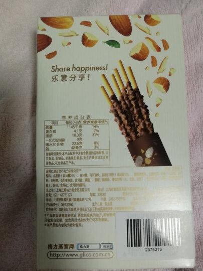 格力高(glico)百奇巧克力饼干棒 烘焙早餐甜点吃货休闲网红零食 双重巧克力味50g 晒单图