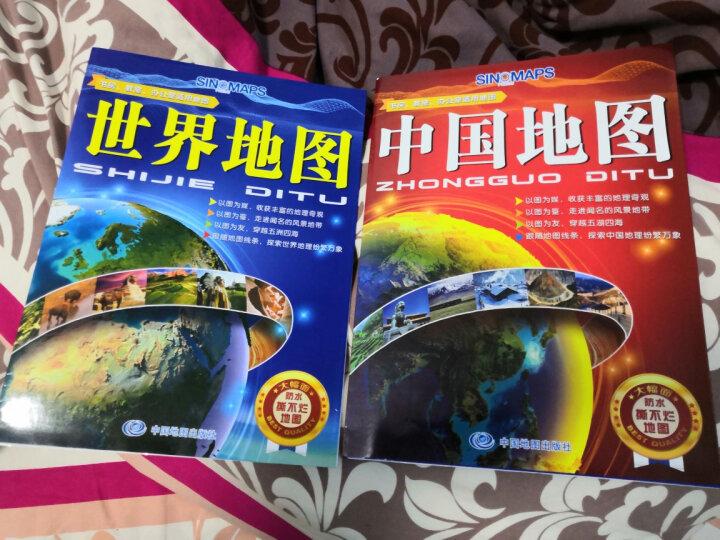 中国地图+世界地图(大幅面 防水撕不烂地图 折叠图) 晒单图