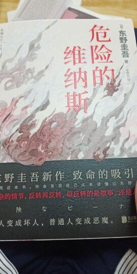 东野圭吾套装(拉普拉斯的魔女+沉睡的人鱼之家) 晒单图