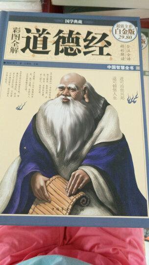 国学典藏:彩图全解道德经(超值全彩白金版) 晒单图