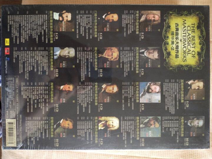 BeepingMusic古典音乐大师作品精华集(二) 100CD 晒单图